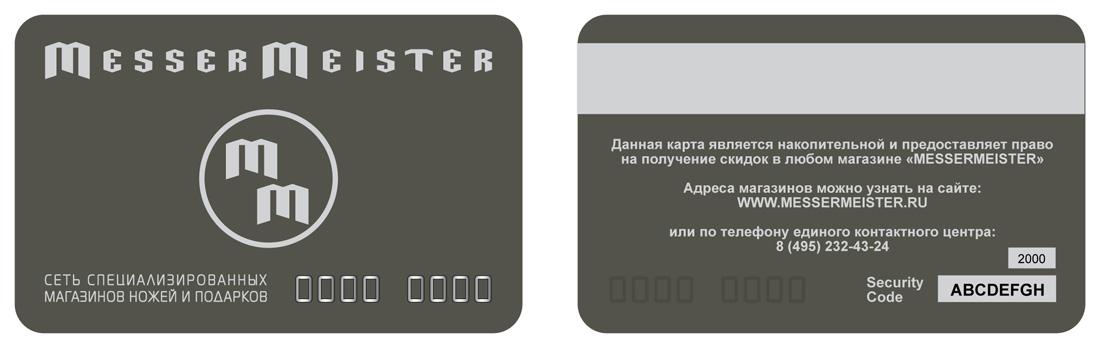 bc756ba38cf7 Накопительная дисконтная карта предоставляется каждому покупателю  интернет-магазина www.messermeister.ru при совершении им покупки на сумму  от 3 000 рублей ...