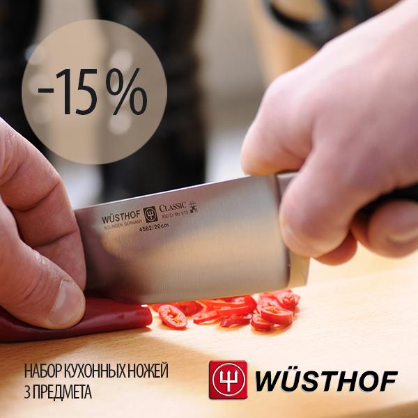 Боевая троица: -15% на набор ножей Wuesthof