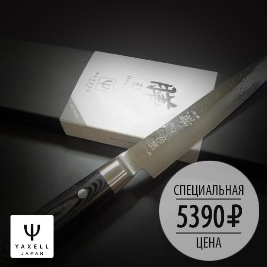 Спеццена на нож Yaxell: для тонкой работы
